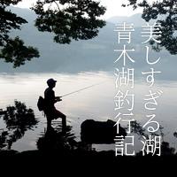 青木湖でスモール爆釣!