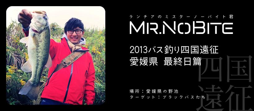 2013バス釣り四国遠征 愛媛県 最終日