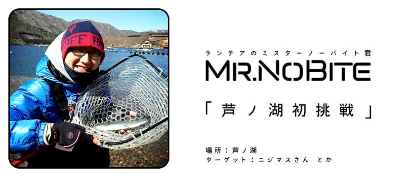 芦ノ湖初挑戦