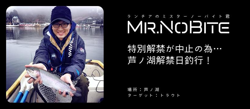 特別解禁が中止の為… 芦ノ湖解禁日釣行!